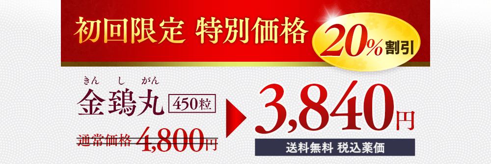 初回限定 特別価格 20%割引 / 送料無料 通常価格4,800円のところ税込薬価3,840円